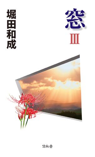 窓 第3巻
