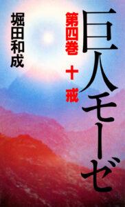 巨人モーゼ 第4巻