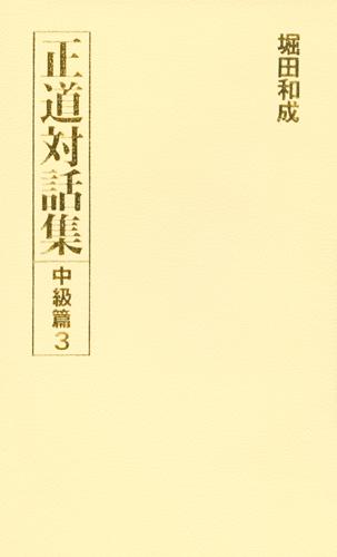 正道対話集 中級篇3
