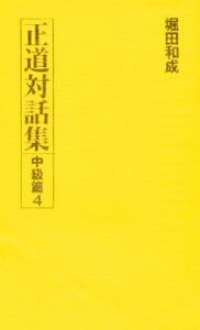 正道対話集 中級篇4