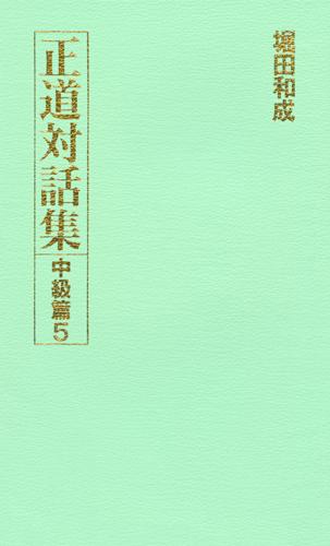 正道対話集 中級篇5