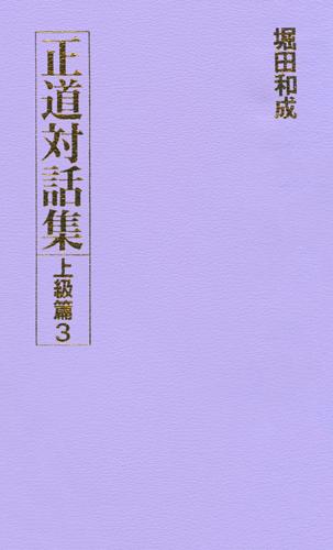 正道対話集 上級篇3