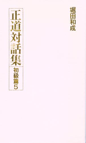 正道対話集 初級篇5